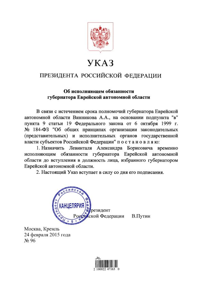 Указ президента российской федерации 112 от 1 февраля 2005 года о конкурсе
