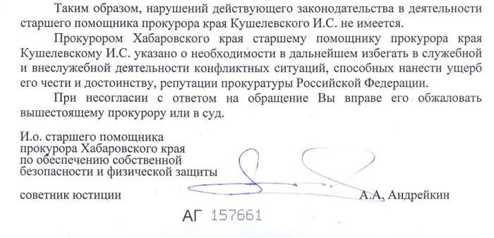 Кушелевский прокурор хабаровск Верно! Идет!